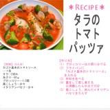 浜内千波さん考案 美容にも健康にもピッタリなトマトを使った「トマトパッツア」レシピ