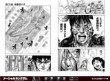 「史上最多人数で描きあげた漫画」として世界記録を達成した『ソーシャルキングダム』(C)2012 I.T.PLANNING,INC.(C)SHUEISHA Inc. All rights reserved.