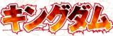 『キングダム』ロゴ (C)原泰久/集英社