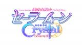 『セーラームーンCrystal』第3期は今春スタート! (C)武内直子・PNP・講談社・東映アニメーション