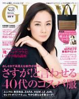 リアル恋愛事情を語った吉田羊が表紙 『GLOW』3月号(宝島社)