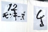 右の書はおさるの「今年の抱負」 (C)ORICON NewS inc.
