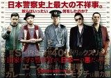 映画『日本で一番悪い奴ら』に出演する(左から)デニスの植野行雄、YOUNG DAIS、綾野剛、中村獅童、ピエール瀧 (C)2016「日本で一番悪い奴ら」製作委員会