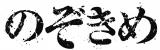 映画『のぞきめ』(4月2日公開)ロゴ