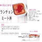 のっけて重ねるだけで完成するお弁当レシピ本『すぐでき おべんと丼』(学研プラス/税別1200円)より「ランチョンミート丼」レシピ