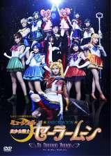 『セーラームーンミュージカル』新作が上演決定  写真は昨年公演のDVDジャケット (C) Naoko Takeuchi (C) 武内直子・PNP/ミュージカル「美少女戦士セーラームーン」製作委員会2016