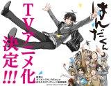 『ばらかもん』のスピンオフ作品『はんだくん』がテレビアニメ化決定!