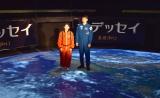 幻想的な地球が映しだされた(C)ORICON NewS inc.