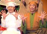 『現代狂言X 〜狂言とコントが結婚したら〜』記者会見に出席した(左から)佐藤弘道、石井康太 (C)ORICON NewS inc.