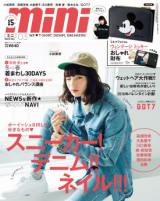 『mini』3月号の表紙は小松菜奈(宝島社)