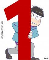 人気アニメ『おそ松さん』の映像作品がアニメ部門1位に (C)赤塚不二夫/おそ松さん製作委員会