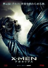 『X-MEN:アポカリプス』は8月に日本公開 (C)2016 MARVEL & Subs.  (C) 2016 Twentieth Century Fox