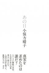 『あの日』小保方晴子(講談社)