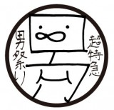『男祭り』ロゴ
