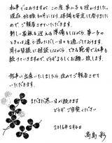 第2子妊娠を報告した高島彩の直筆コメント