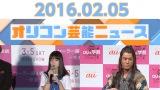 『主なエンタメニュース 2016年2月5日号』では橋本環奈、桐谷健太らをピックアップ (C)ORICON NewS inc.