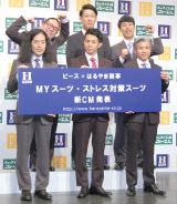 『ピース×はるやま商事』新CM発表記者会見の模様 (C)ORICON NewS inc.