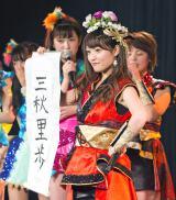 NMB48卒業公演で改名宣言した小谷里歩改め「三秋里歩」 (C)NMB48