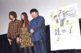 映画『鉄の子』の特別試写会に出席した(左から)GLIM SPANKY(亀本寛貴、松尾レミ)、福山功起監督 (C)ORICON NewS inc.