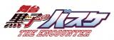 4月8日〜4月24日、東京・池袋のサンシャイン劇場にて上演(C)藤巻忠俊/集英社・舞台「黒子のバスケ」製作委員会