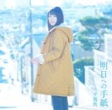 手嶌葵シングル「明日への手紙」のジャケット写真にも有村架純が登場