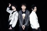ヒャダインのプロデユースで音楽ユニットを結成 (左から)北村諒、宮崎秋人、松田凌。