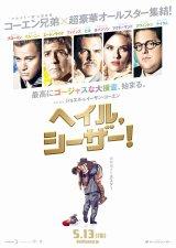 5月13日公開の映画『ヘイル、シーザー!』 (C) Universal Pictures