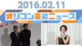 『主なエンタメニュース 2016年2月11日号』では舘ひろし&柴田恭兵、大島優子らをピックアップ (C)ORICON NewS inc.