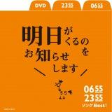 コンピアルバム第2弾『0655/2355 ソングBest! 明日がくるのをお知らせします』はTOP30入り。人気の高さが窺える
