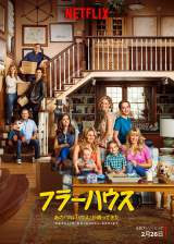 Netflixオリジナルドラマ『フラーハウス』は2月26日より全13話一挙配信。相変わらずリビングは満員(フルハウス)のキービジュアル(C)Netflix. All Rights Reserved.