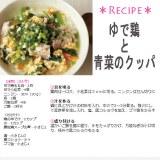 シンプル調理でおいしい食事を作るコツが掲載されたレシピ本『これだけで、ラクうまごはん』(新星出版/税別1200円)より「茹で鶏と青菜のクッパ」