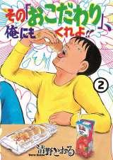題材となった清野とおる氏の『その「おこだわり」、俺にもくれよ!!』コミックス第2巻が2月19日に発売予定