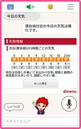 『hideしゃべってキャラ(R)』コンテンツイメージ画像(C)HEADWAX ORGANIZATION CO.,LTD.