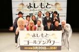 若手定期ライブ『よしもとゴールデンアワー』開催発表記者会見