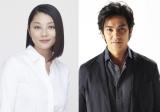 嵐・大野智主演ドラマ『世界一難しい恋』に出演する(左から)小池栄子、北村一輝(C)日本テレビ
