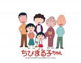 「シナジー賞」の『ちびまる子ちゃん』