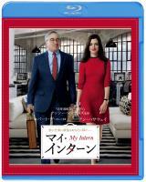 アン・ハサウェイとロバート・デ・ニーロが共演した映画のBlu-ray『【初回仕様】マイ・インターン ブルーレイ&DVDセット』