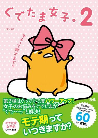 """ぐでたまの""""女子のお悩み解決本""""第2弾が発売!"""