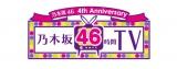 乃木坂46時間TVロゴ