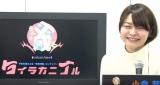 MC:小倉芽久