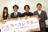 (左から)橋本愛、リリー・フランキー、池松壮亮、坪田義史監督 (C)ORICON NewS inc.