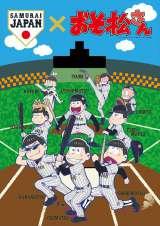 「おそ松さん×侍ジャパン」ポスター(【おそ松さんシート】オリジナルグッズ)