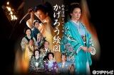 4月8日放送、フジテレビ系松本清張スペシャル『かげろう絵図』に主演する米倉涼子