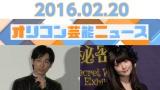 『主なエンタメニュース 2016年2月20日号』ではディーン・フジオカ、上坂すみれらをピックアップ (C)ORICON NewS inc.