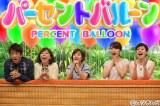 青山学院大学チーム(左から)堀内健、木佐彩子、田中みな実、三田友梨佳、ホラン千秋