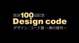 『デザイン・コード展〜美の暗号〜』3月19日・20日、東京・六本木ヒルズカフェ/スペース(六本木ヒルズ森タワー2F)で開催