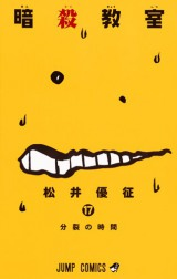 単行本最新刊の『暗殺教室』17巻