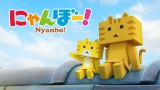 今秋スタートの新シリーズ『にゃんぼー!』(C)YOTUBA SUTAZIONYANBO FP