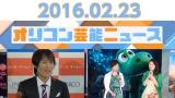 『主なエンタメニュース 2016年2月23日号』では千原ジュニア、Kiroroらをピックアップ (C)ORICON NewS inc.