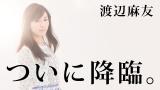 ライブ配信サイト「SHOWROOM」初登場告知バナー